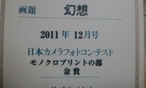 20110930_183548